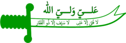 Zulfiqar with inscription.png