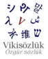 Wiktionary-logo-tr.png