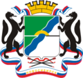 Coat of Arms of Novosibirsk (1993).png