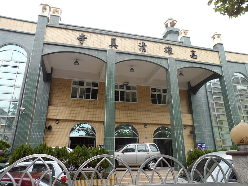 File:Kaohsiung Mosque.JPG