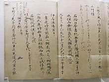 Page from the Man'yōshū