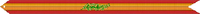 A gold streamer with red horizontal stripes on the outer portions and a green palm in the center