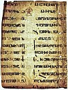Armenian manuscript, circa 5th-6th century