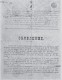 Ottoman document for bulgarian revolutionaries in Macedonia.jpg