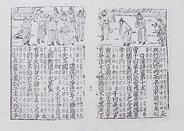 Pages with Chinese characters and illustrations