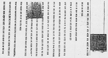 White page with black Phags-pa characters and two seals, one being in the middle of and one on the right sight of the text. All lines start at the top of the page