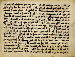 Abbasid Koran folio from Egypt.jpg