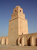 The Great Mosque of Kairouan in present day Tunisia