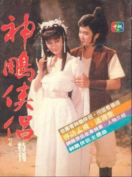The Return Of The Condor Heroes 1984 Tv Series Turkcewiki Org