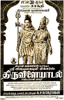 Thenmerku Paruvakatru Tamil Movie 58 Thiruvilaiyadal_poster